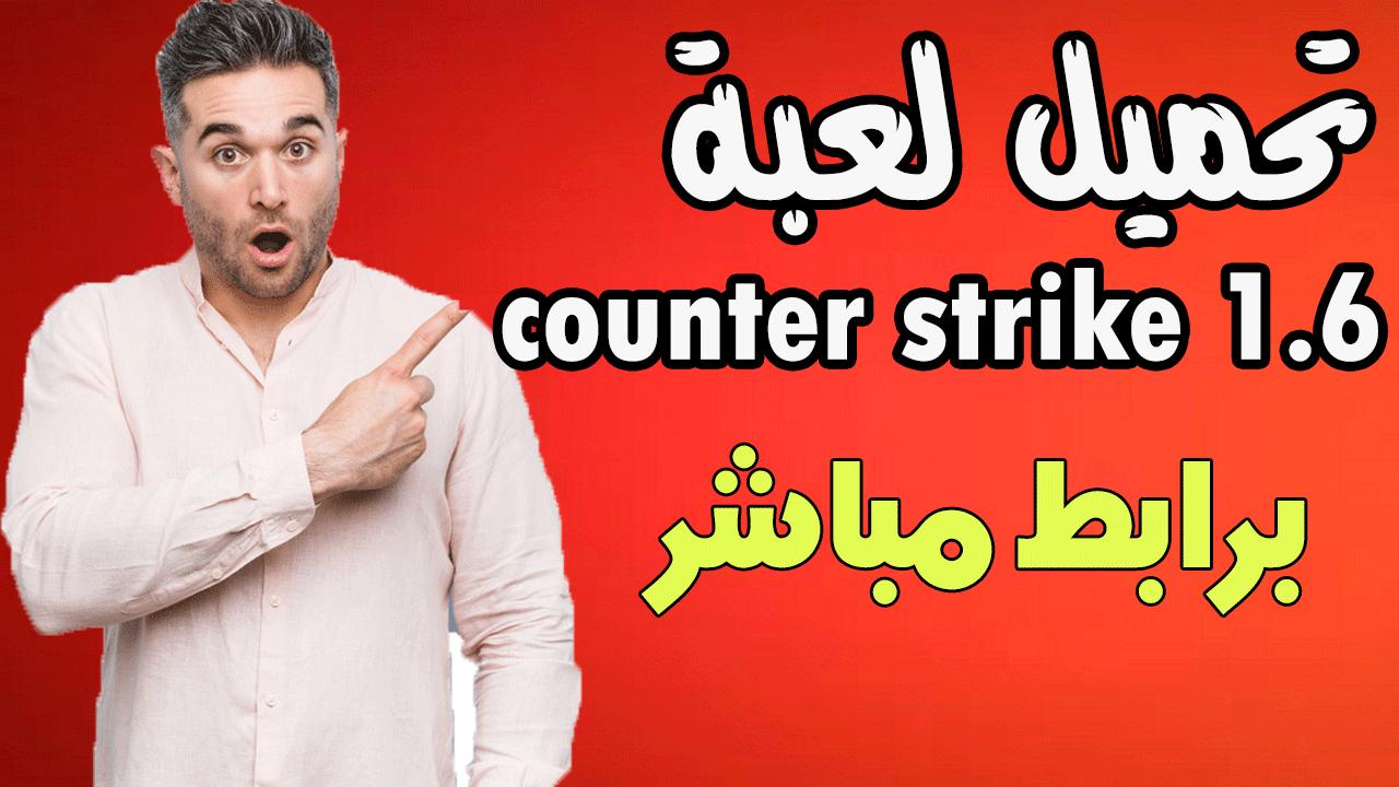 counter strike 1.6 تحميل لعبة كاملة