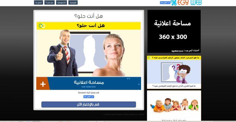 سكربت أيجي كويز اختبارات شخصية باللغة العربية+أختبارات جاهزة