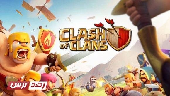 تحميل كلاش اوف كلانس مهكرة clash of clans على اجهزة الاندرويد والايفون