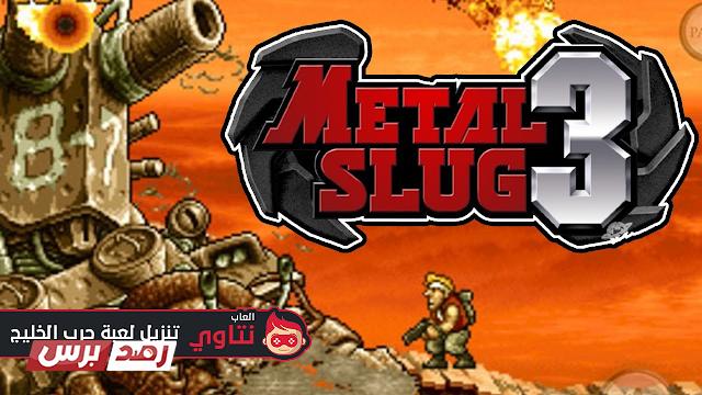 تحميل حرب الخليج 2020 metal slug 3 ميتال سلوج للاندرويد مجانا رصد برس