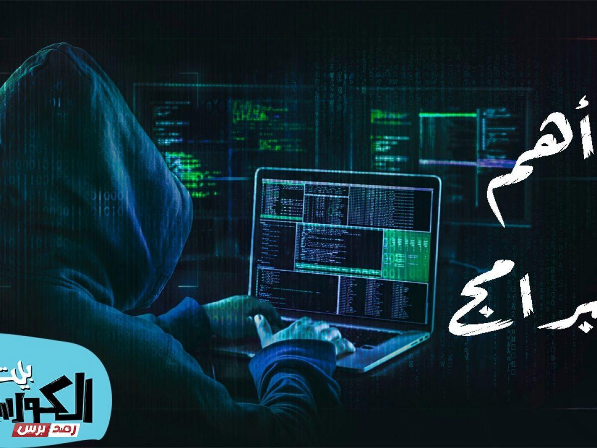 برنامج تهكير الكمبيوتر الجديد والمجاني pc hack