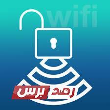 برنامج فتح شبكات الواي فاي مجانا للاندرويد والايفون