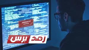 برنامج مراقبة الكمبيوتر برنامج hacke 2020 المجاني