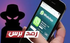 طريقة التجسس على الواتس 2020 whats app