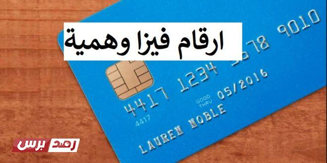 ارقام فيزا وهمية عبر مواقع مختلفة vissa card