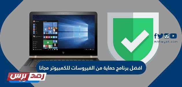 برنامج حماية الحاسوب من الفيروسات برنامج جديد 2020