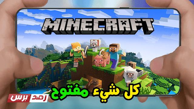 برنامج تهكير لعبة ماين كرافت الجديدة 2020 minecraft