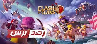 عالم الاندرويد للالعاب المهكره كلاش اوف كلانس 2020 clash of clans