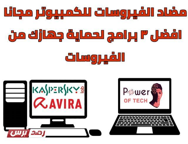 برامج منع الفيروسات من الدخول لاجهزة الاندرويد والكمبيوتر مجانا 2020
