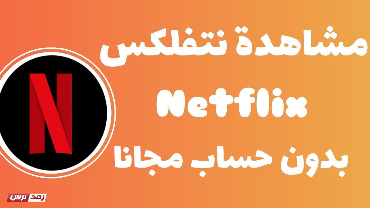 موقع يعطيك حسابات netflix 2020 مجانا وبطرق متنوعة