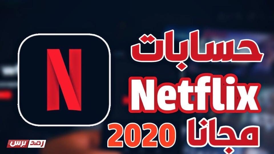 netflix مجانا حسابات شغالة لمدة عام 2020