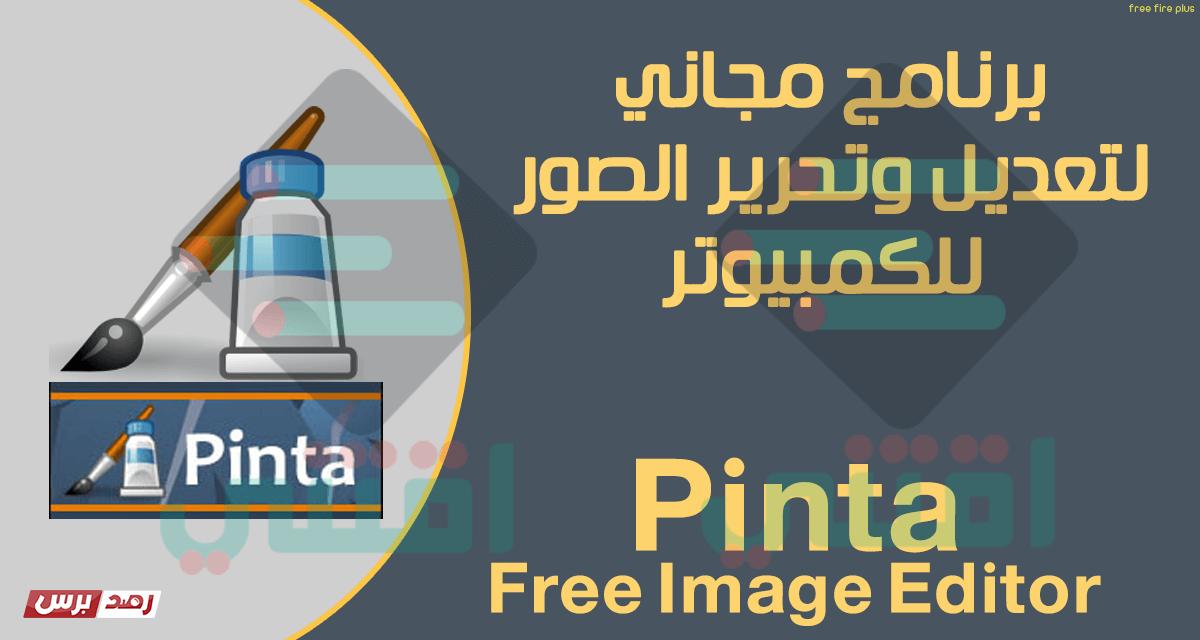 برنامج تعديل الصور للكمبيوتر 2020