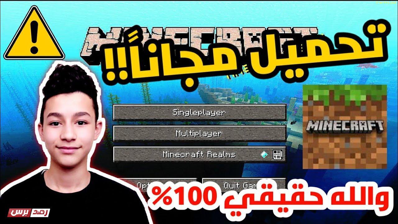 تحميل ماين كرافت مكركه للكمبيوتر مجانا والله حقيقي