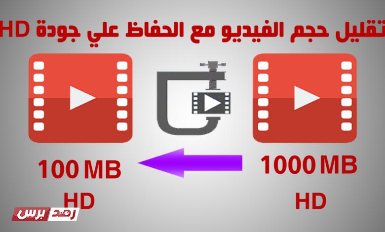 ضغط الفيديو