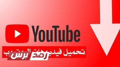 برنامج تحميل من اليوتيوب