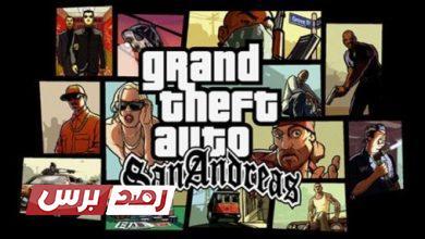 تحميل GTA San Andreas للأندرويد