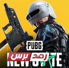 لعبة pubg new state