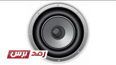 برنامج رفع الصوت الى 1000 للاندرويد ولأجهزة الكمبيوتر