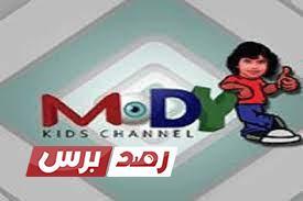 تردد قناة مودي