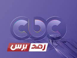 تردد قناة cbc الجديدة 2021
